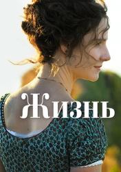 Постер к фильму Жизнь 2016