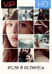 Постер к фильму Если я останусь HD 2014