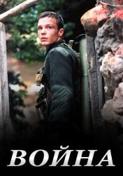 Постер к фильму Война 2002