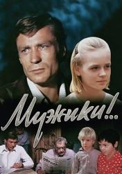 Постер к фильму Мужики!.. 1981