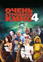 Постер к фильму Очень страшное кино 4 2006