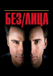 Постер к фильму Без лица 1997