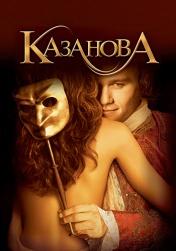 Постер к фильму Казанова 2005