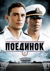 Постер к фильму Поединок 2005