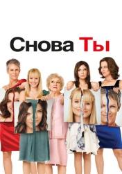 Постер к фильму Снова ты 2010