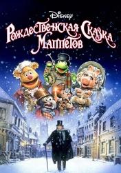 Постер к фильму Рождественская сказка Маппетов 1992