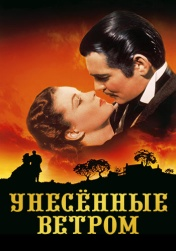 Постер к фильму Унесённые ветром 1939