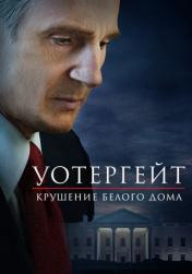 Постер к фильму Уотергейт. Крушение Белого дома 2017