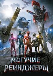 Постер к фильму Могучие рейнджеры 2017