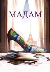 Постер к фильму Мадам 2016