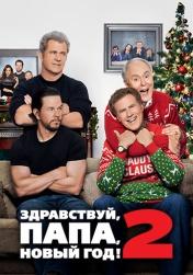 Постер к фильму Здравствуй, папа, Новый год! 2 2017
