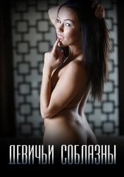 Постер к фильму Девичьи соблазны 2015