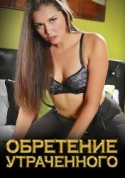 Постер к фильму Обретение утраченного 2011