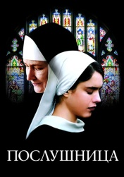 Постер к фильму Послушница 2017
