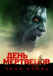 Постер к фильму День мертвецов: Злая кровь 2018