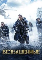 Постер к фильму Безбашенные 2017