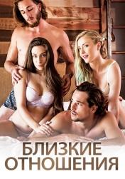 Постер к фильму Близкие отношения 2016