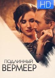 Постер к фильму Подлинный Вермеер 2016