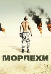 Постер к фильму Морпехи 2005