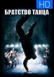 Постер к фильму Братство танца 2007