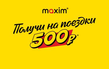 Приложение сервиса «Максим»