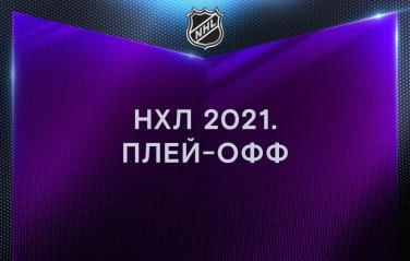 Кубок Стэнли. 1/2 финала
