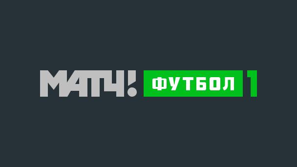 МАТЧ! ФУТБОЛ 1