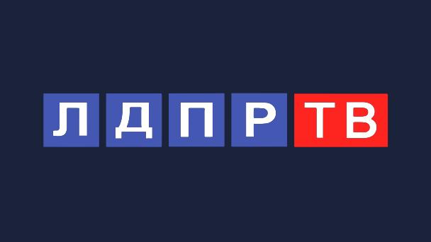 ЛДПР ТВ