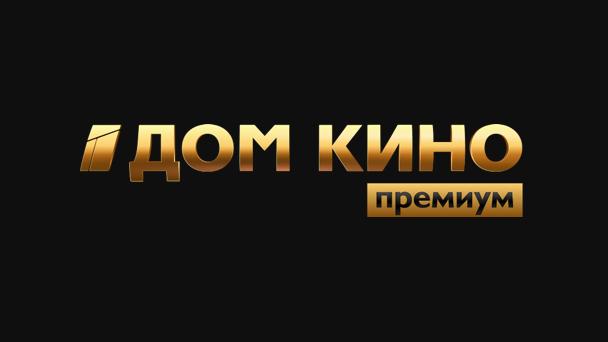 Дом Кино ПРЕМИУМ