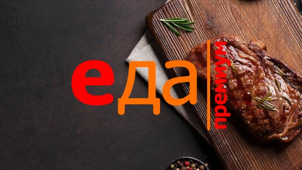 Еда Премиум
