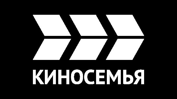 КИНОСЕМЬЯ