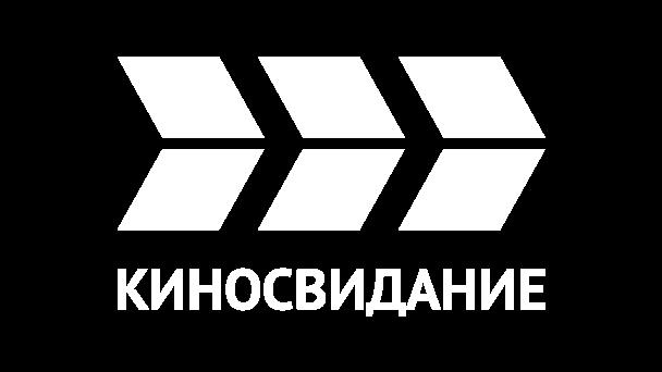 КИНОСВИДАНИЕ