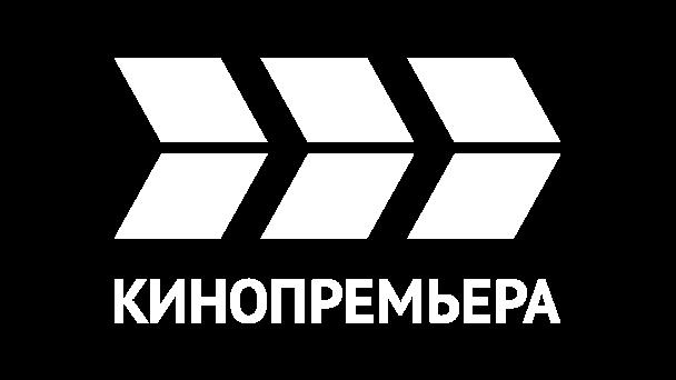 КИНОПРЕМЬЕРА