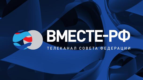 ВМЕСТЕ-РФ