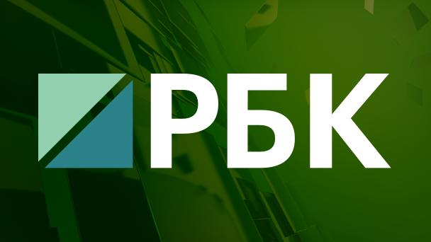 РБК-ТВ