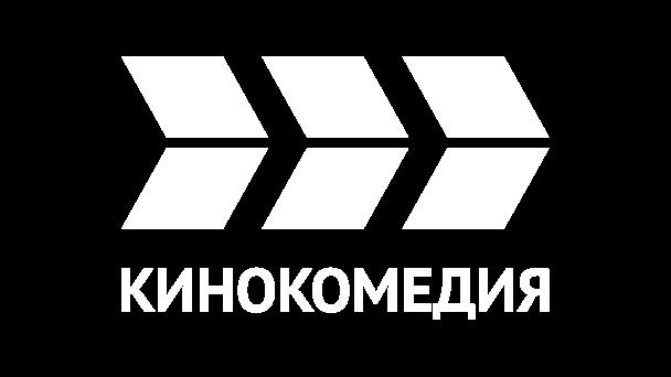 КИНОКОМЕДИЯ