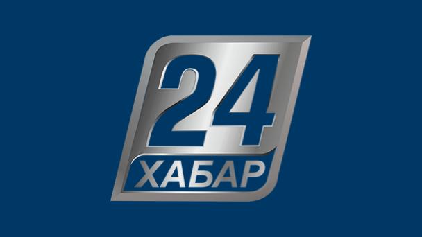 Хабар 24