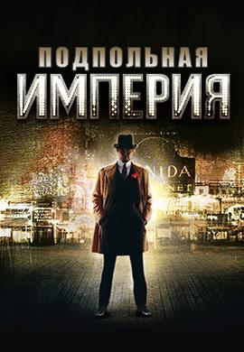 Постер к сезону Подпольная империя. Сезон 1 2010