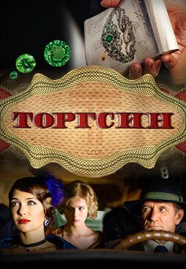 Постер к сериалу Торгсин. Серия 7 2017