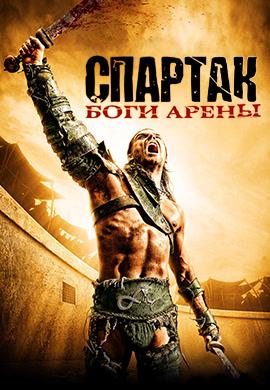 Постер к сериалу Спартак: Боги арены 2011
