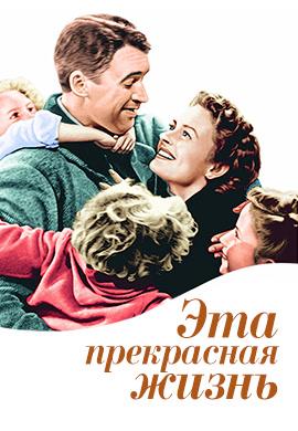 Постер к фильму Эта прекрасная жизнь 1946