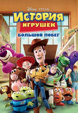 Постер к мультфильму История игрушек: Большой побег 2010