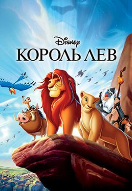 Постер к мультфильму Король Лев 1994