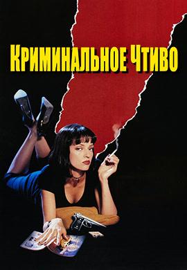 Постер к фильму Криминальное чтиво 1994