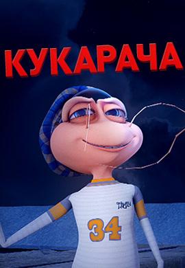 Постер к мультфильму Кукарача 2011