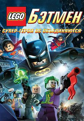 Постер к мультфильму LEGO. Бэтмен: Супер-герои DC объединяются 2013