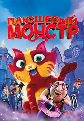 Постер к фильму Плюшевый монстр 2017