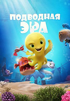 Постер к фильму Подводная эра 2017