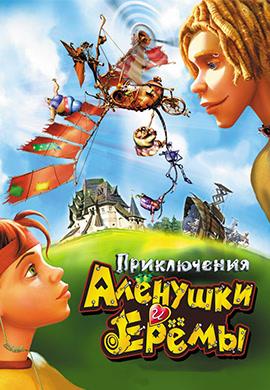 Постер к фильму Приключения Аленушки и Еремы 2008