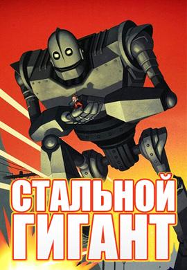Постер к мультфильму Стальной гигант 1999